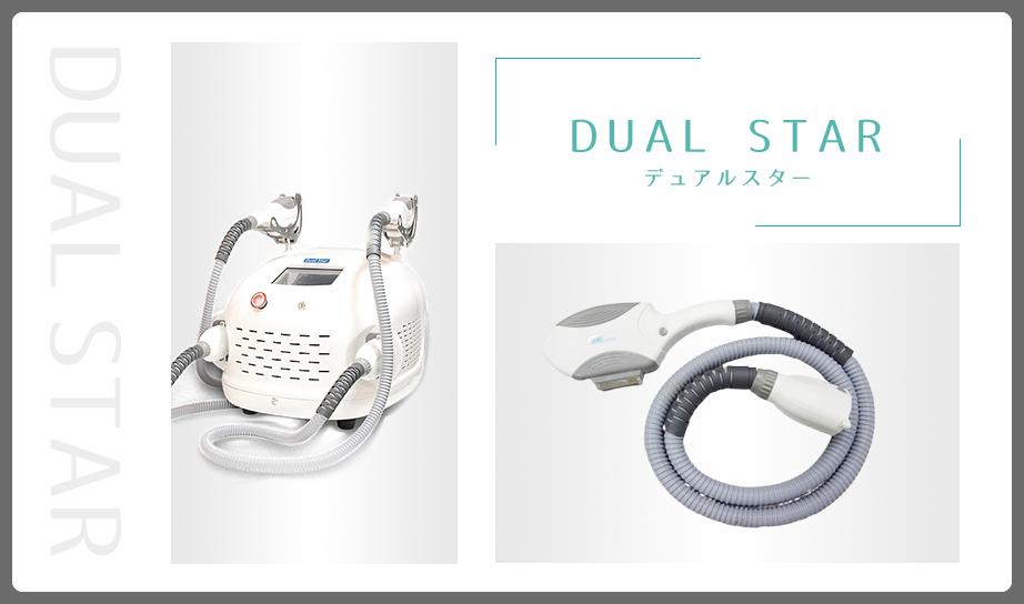DUAL STAR(デュアルスター)【株式会社WAARMラボラトリー】